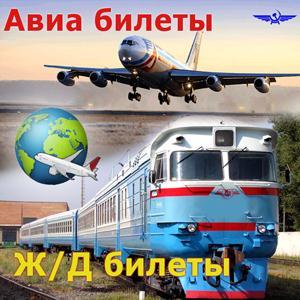 Авиа- и ж/д билеты Кодинска