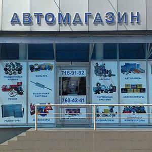 Автомагазины Кодинска