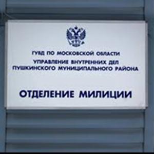 Отделения полиции Кодинска