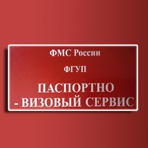 Паспортно-визовые службы Кодинска