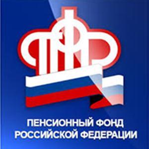Пенсионные фонды Кодинска