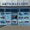 Автомагазины в Кодинске