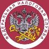 Налоговые инспекции, службы в Кодинске
