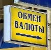 Обмен валют в Кодинске