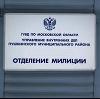Отделения полиции в Кодинске