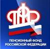 Пенсионные фонды в Кодинске